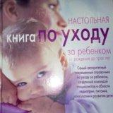 Книга по уходу за ребенком. Фото 1.
