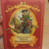 Приключения барона мюнхгаузена книга новая. Фото 1. Москва.