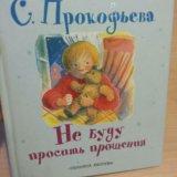 Книга не буду просить поощения. Фото 1. Москва.