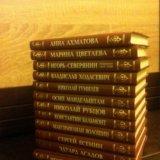 12 томиков великих поэтов. Фото 1.