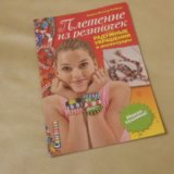 Книга по плетению из резиночек. Фото 2.