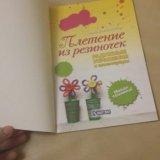 Книга по плетению из резиночек. Фото 1.