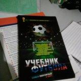 Учебник футбола. Фото 1. Архангельская.