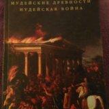 Флавий иудейские древности, иудейская война. Фото 1. Москва.