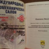 Книга по ремонту автомобиля daewoo nexia. Фото 1. Стерлитамак.