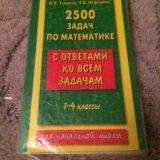 Задачи по математике. Фото 1.
