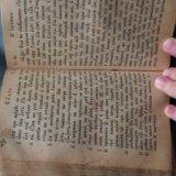Новый завет,синодальная типография,19 в. Фото 1.