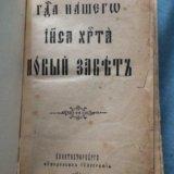 Новый завет,синодальная типография,19 в. Фото 2.