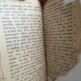 Новый завет,синодальная типография,19 в. Фото 4.