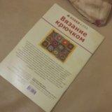 Книга по вязанию. Фото 1. Щёлково.