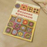 Книга по вязанию. Фото 2. Щёлково.