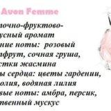 Avon femme. Фото 2.
