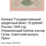 Купюры бумажные 10р.1909г. Фото 4. Железнодорожный.