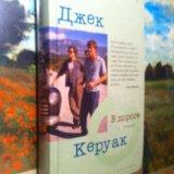 """Книга """"в дороге"""" джек керуак. Фото 1."""