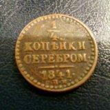 1/4 копейки серебром 1841 спм xf. Фото 1.