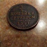 1/4 копейки серебром 1841 спм xf. Фото 3.