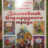 Волшебник изумрудного города. все книги в одной. Фото 1. Москва.