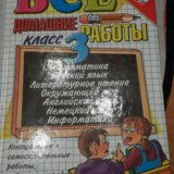 Книга готовые домашние задание 3 класса. Фото 1.