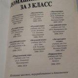Книга готовые домашние задание 3 класса. Фото 4. Санкт-Петербург.
