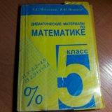Дидактические материалы по мамематике. Фото 1. Элиста.