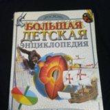 Дет.энциклопедия!. Фото 3.