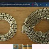 Продам итальянские серебряные цепочки. Фото 1. Красноармейск.