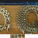 Продам итальянские серебряные цепочки. Фото 2. Красноармейск.