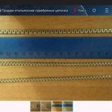Продам итальянские серебряные цепочки. Фото 3. Красноармейск.