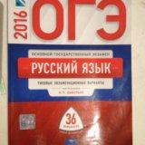 Огэ русский язык.. Фото 1.