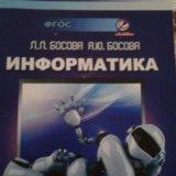 Решебник по информатике 5 класс. Фото 1. Воронеж.