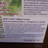 Улиточный тайский крем с коллагеном. Фото 2.