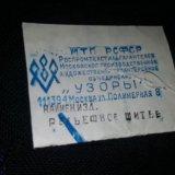 Отрез шерстяной ткани с рельефным шитьем. Фото 3. Москва.
