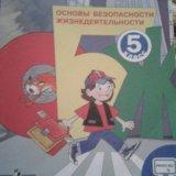 Учебник по обж 5 класс. Фото 2. Воронеж.