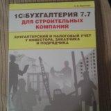 Книга для бухгалтерии для строительных компаний. Фото 1. Москва.