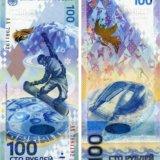 """100 рублей """"сочи 2014""""  (последняя). Фото 1."""