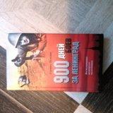 Книга 900 дней боев за ленинград. Фото 2. Санкт-Петербург.