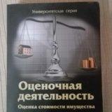 Книга с диском.оценочная деятельность. Фото 1.