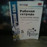 Рабочая тетрадь по русскому языку за 5 класс. Фото 2.