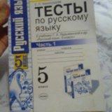 Тесты по русскому за 5 класс. Фото 2.