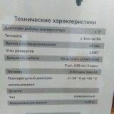 Лазерный уровень. Фото 3. Москва.