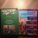 Учебники по обществознанию. Фото 1.