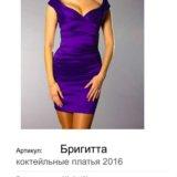 Вечернее (коктейльное) платье. Фото 1.