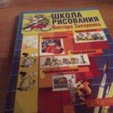 Учимся рисовать. Фото 1. Москва.