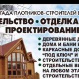 Строительство домов. Фото 1.