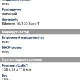 Многофункциональный маршрутиратор smartax mt880. Фото 3. Красногорск.