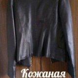 Кожаная куртка m-46. Фото 2.