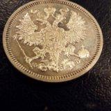 20 копеек 1860 спб фб xf. Фото 2.