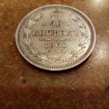 20 копеек 1860 спб фб xf. Фото 3.