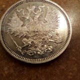 20 копеек 1860 спб фб xf. Фото 4.