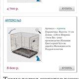 Клетка для собак. Фото 1.